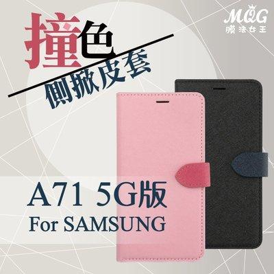 MQG膜法女王 SAMSUNG A71 5G版 撞色 側掀  手機皮套 保護套 可立式 磁扣設計可插卡 收納夾層
