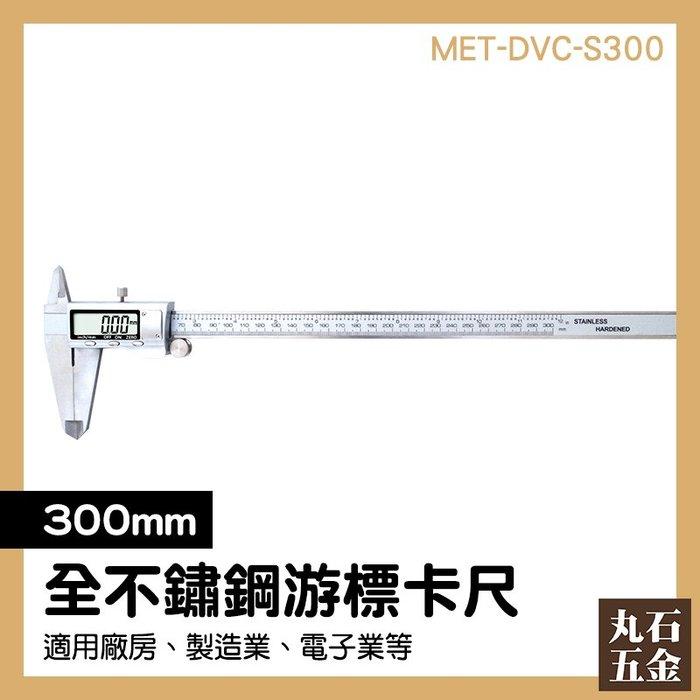 遊標卡尺 貿易 30公分 金屬工藝 MET-DVC-S300 工具量測 CNC
