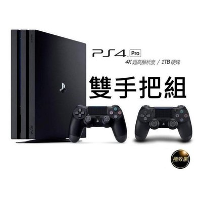 PS4 PRO主機 PlayStation 4 Pro 台灣公司貨  1TB CUH-7017B【板橋魔力】