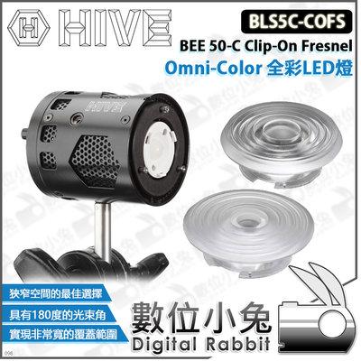 數位小兔【HIVE BLS5C-COFS BEE 50-C Fresnel Omni-Color 全彩LED燈】公司貨