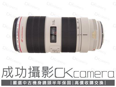 成功攝影 Canon EF 70-200mm F2.8 L IS II USM 中古二手 高畫質 望遠變焦鏡 恆定光圈 大三元 保固半年 70-200/2.8