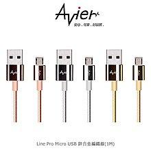 Avier Line Pro Micro USB 鋅合金編織線(1M)