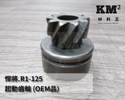 材料王*悍將.R1-125 起動齒輪 OEM品 *