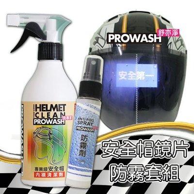 [安信騎士]  【騎車安全清新組】PROWASH舒亦淨安全帽清潔劑(安全帽內襯專用全罩&半罩)+防霧劑~戴口罩總是起霧