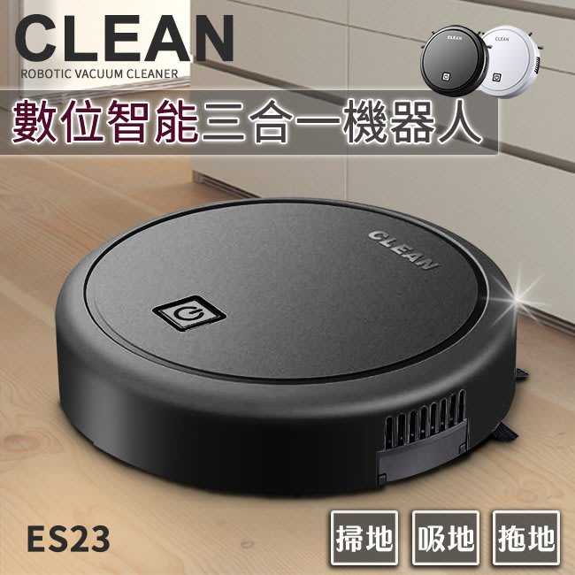 CLEAN三合一智能掃地拖地吸塵機器人-黑(E0050-B)