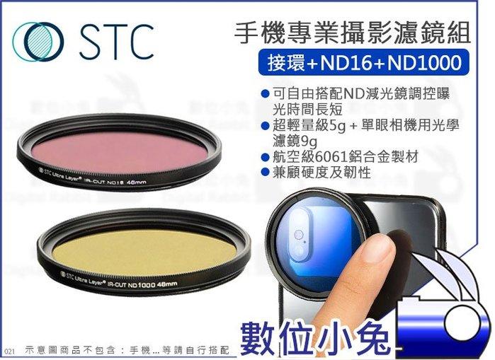 數位小兔【STC 高畫質手機濾鏡 ND16 + ND1000 + 接環】減光鏡 濾鏡 ND鏡 公司貨