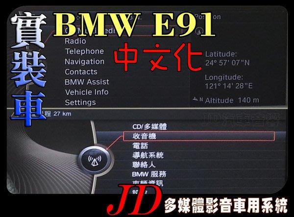【JD 新北 桃園】BMW E91 中文化 寶馬 PAPAGO 導航王 HD數位電視 360度環景系統 BSM盲區偵測 倒車顯影 手機鏡像。實車安裝 實裝車