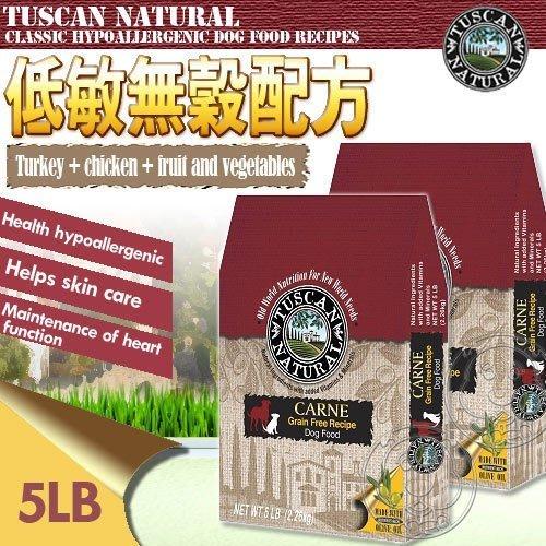 【🐱🐶培菓寵物48H出貨🐰🐹】托斯卡》無穀天然犬糧(火雞+雞+蔬果) 5磅 特價730元(自取不打折)