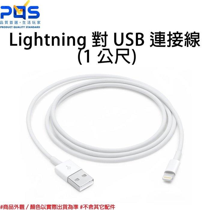 Apple 原廠 Lightning 對 USB 連接線 1 公尺 傳輸線 充電線 台南PQS