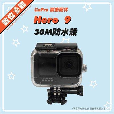 ✅新款免拆鏡頭蓋可裝 GoPro Hero9 30米防水殼 保護殼 潛水殼 外殼 潛水盒 另有AJDIV-001