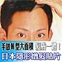 【日本隱形增髮貼片】局部髮絲DIY_額頭太高、M型禿專用【增髮纖維不能噴灑時,M型掉髮、落髮、缺髮解決方案】黑色、栗黑色