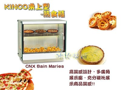 《冰火快遞》KINCO 3尺桌上型雙層熟食櫃 台灣生產  保溫櫃 熟食櫃