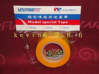 東京都-USTAR 優速達模型專用遮蓋膠帶-24mm 現貨