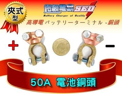 【電池達人】50A 電池銅頭 電瓶頭 汽車電池 夾式 導電優良 75D23R 55B24RS Q90 N120 電瓶鉛頭