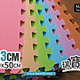 【地墊專家】NO.097- 【雙色50*50*厚度3cm】...