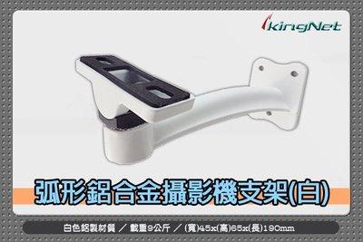 監視器 弧形攝影機支架 白色 鋁合金 超耐用 監視器支架 旋轉台支架 尺寸 耐用堅固 各款