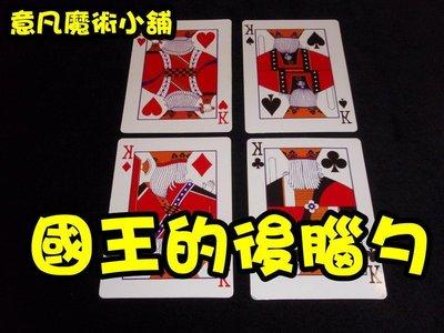 【意凡魔術小舖】魔術道具-舖克牌國王的後腦勺+會轉頭的老K中文獨家教學