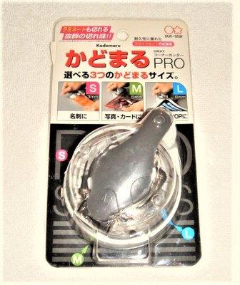 日本 sun-star 三用圓角切割器 美角切器
