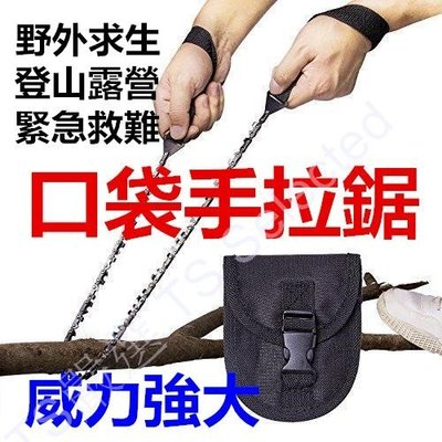 加強款 33鋸齒 口袋 手拉鋸 鏈條鋸 登山露營 線鋸 鋼絲鋸 野外求生 緊急救難 chain saw