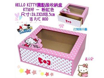 鑫本舖kitty 凱蒂貓 圓點風飾品盒 收納盒 抽屜盒粉紅