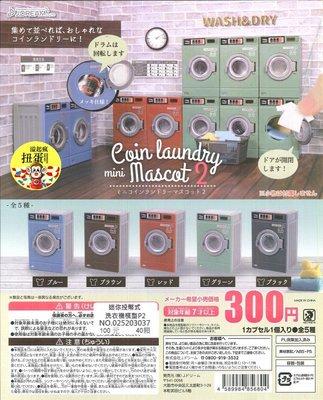 ♧溢起瘋扭蛋♧ J.DREAM 轉蛋 扭蛋 迷你投幣式洗衣機模型 P2 洗衣機 投幣 自動 高雄 鹽埕 全5款