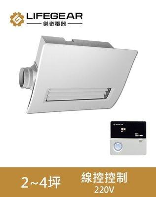 《101衛浴精品》樂奇 Lifegear 浴室暖風機 BD-265L-N 詢問另有優惠【可貨到付款 免運費】