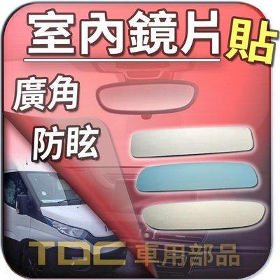 【TDC車用部品】【藍鏡】IVECO,MG,MGF,ABARTH,595,695,GMC ENVOY,後視鏡,室內,鏡片