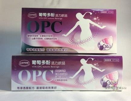 葡萄多酚活力飲品 OPC