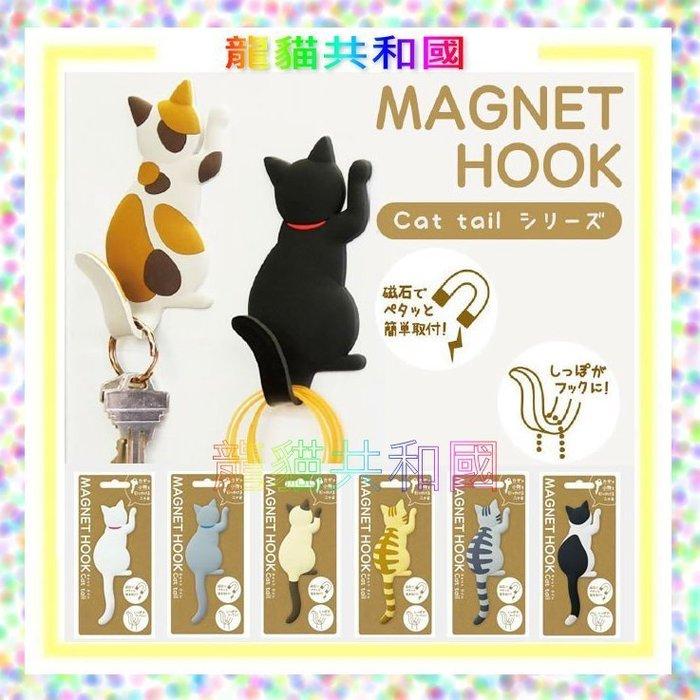 ※龍貓共和國※日本超可愛貓咪造型磁鐵掛勾 貓咪鑰匙圈掛勾 貓咪掛鉤 貓咪掛勾 小物掛鉤 冰箱磁鐵 吸鐵 《日本正版》