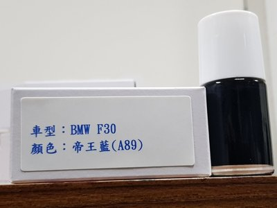 <名晟鈑烤>艾仕得(杜邦)Cromax 原廠配方點漆筆.補漆筆 BMW F30  顏色:帝王藍(A89)