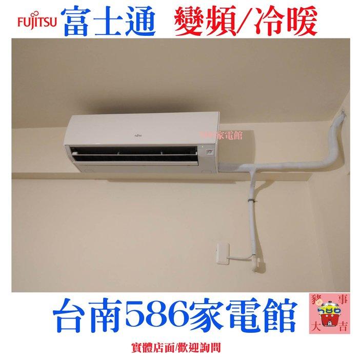 約2-4坪含標準安裝《586家電館》富士通冷氣變頻冷暖2.2kw【ASCG022KMTA+AOCG022KMTA】