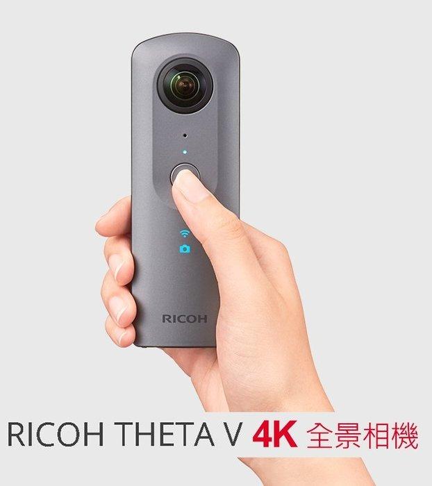 大元˙台南*【優惠中】RICOH THETA V 4K  全景相機 360度 公司貨
