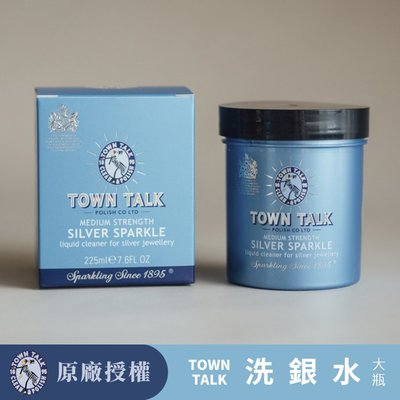 【 Dahlia 】英國Town Talk 洗銀水 純銀清潔液-大〈225ml〉