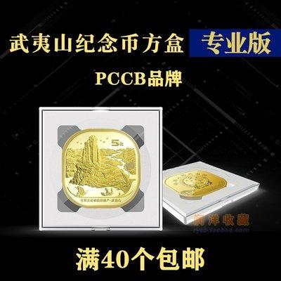 喵喵~喵喵~武夷山泰山5元紀念幣收藏盒帶內墊方形錢幣硬幣收納盒保護盒方盒