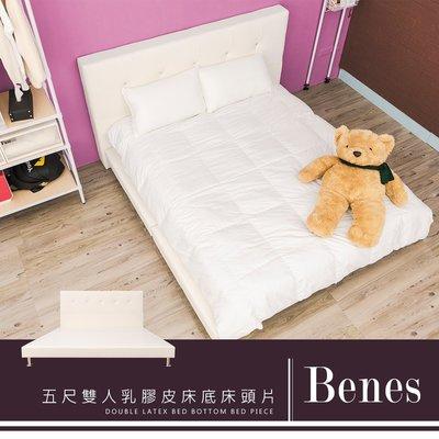 床架【5尺】貝妮斯MIT乳膠皮雙人床底床頭片組送保潔墊【架式館】床頭/床底/標準雙人/床架/床台/床組