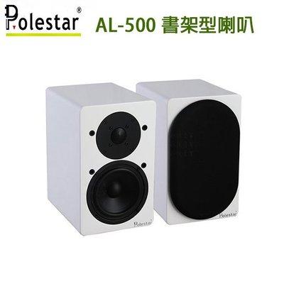 永悅音響 Polestar AL-500(白)書架式喇叭