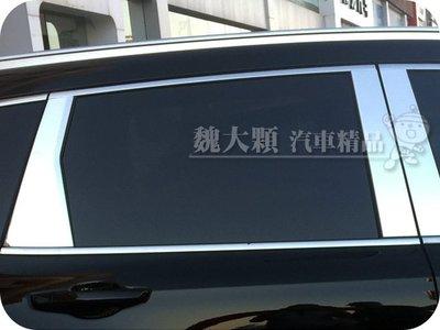 3件免運【魏大顆】CR-V(17-)專用 不鏽鋼B柱飾板ー中柱飾條 B柱飾條 車窗飾條 車窗亮條 CRV 5代 五代