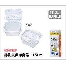 【魔法世界】日本 Richell 利其爾 副食品分裝盒 保存容器 150ml (6入)