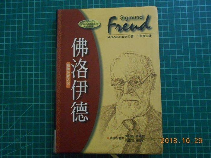 《 佛洛伊-- 精神分析之父 》 于而彥著 生命潛能 89成新 【 CS超聖文化2讚】