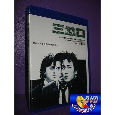 A區Blu-ray藍光正版【三岔口Divergence (2005)】 全新未拆《踏血尋梅、無雙、寒戰:郭富城》