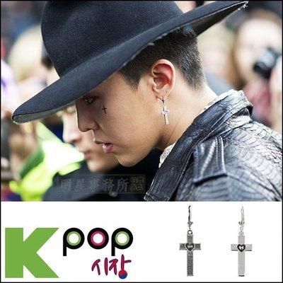 BIGBANG GD 權志龍 G-Dragon 同款韓國進口ASMAMA官方正品 愛心十字吊墜鈦鋼耳環 (單支價)
