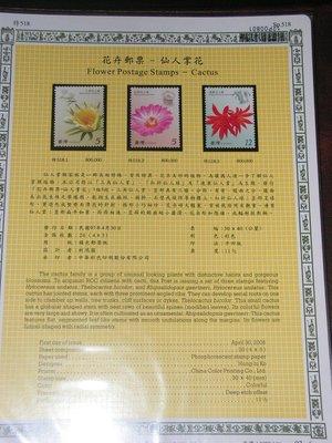 【愛郵者】〈活頁卡〉消失的*台灣*郵政 97年 花卉-仙人掌花 3全 上品 直接買 / 特518(專518) L97-6