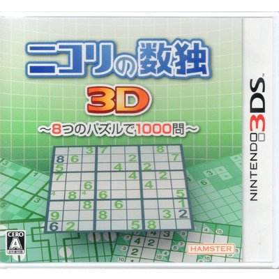3DS 數獨3D 8種猜謎1000題 日 (4529651001564)[3D20053]