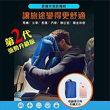 旅行飛機枕 護頸U型枕  辦公室午休枕 充氣抱枕 第二代升級 快充快收 附收納袋