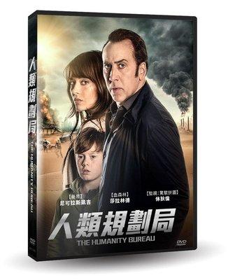 合友唱片 面交 自取 人類規劃局 The Humanity Bureau DVD