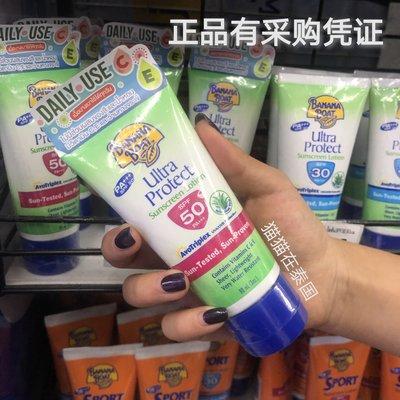 小玉醬美妝代購~現貨!泰國正品banana boat香蕉船蘆薈防曬霜防曬乳spf50