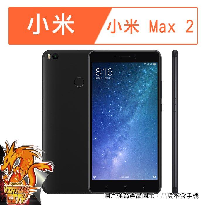 【桃園-虛擬城市】小米 小米 max 2 -9H 玻璃膜螢幕保護貼
