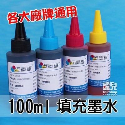 【飛兒】各大廠商印表機通用 墨水 100ml 填充墨水 黑/藍/紅/黃 4色 補充墨水 印表機 200 B1.6-3