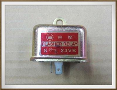 【帝益汽材】金峯 24V 方向燈 閃光器 繼電器 FLASHER RELAY 2腳 無聲 鐵殼 加裝