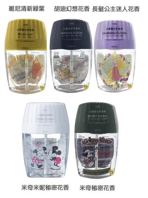 【JPGO】日本進口 CAINZ x Disney 室內用 消臭芳香劑 #405 412 429 436 970 987